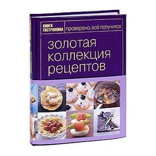 Купить Золотая коллекция рецептов. Том 1