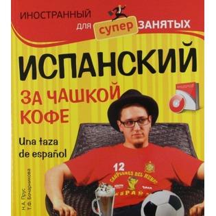 Купить Испанский за чашкой кофе (+CD)