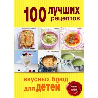 Купить 100 лучших рецептов вкусных блюд для детей