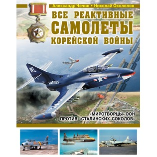 Купить Все реактивные самолеты Корейской войны. «Миротворцы» ООН против «Сталинских соколов»