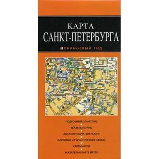 Купить Санкт-Петербург. Карта