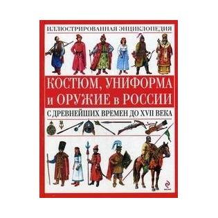 Купить Костюм, униформа и оружие в России с древнейших времен до XVII века