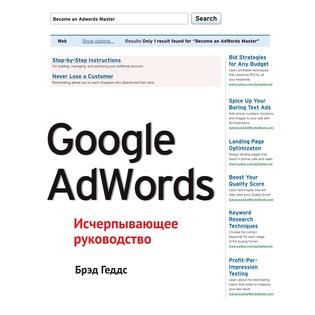 Купить Google AdWords. Исчерпывающее руководство