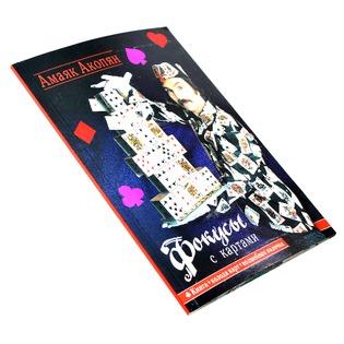 Купить Фокусы с картами (+ колода карт и волшебная палочка в коробке)