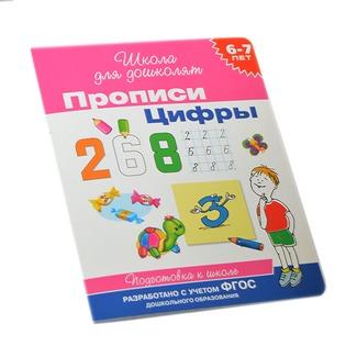 Купить Прописи. Цифры (для детей 6-7 лет)