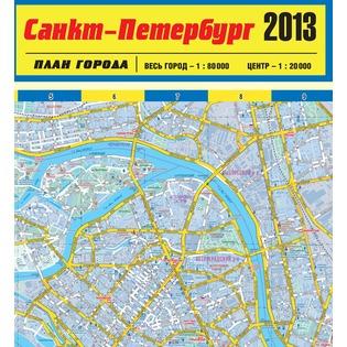 Купить Карта Санкт-Петербурга 2013. План города