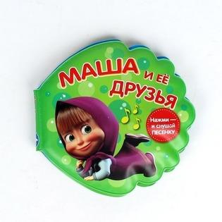 Купить Маша и ее друзья. Книжка-игрушка
