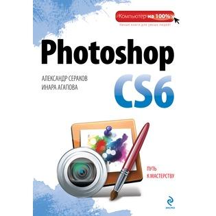 Купить Photoshop CS6