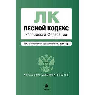 Купить Лесной кодекс Российской Федерации. Текст с изменениями и дополнениями на 2014 год