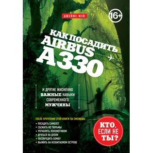 Купить Как посадить аэробус А330 и другие жизненно важные навыки современного мужчины