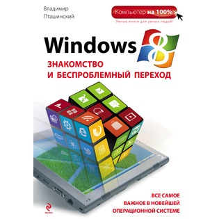 Купить Windows 8. Знакомство и беспроблемный переход