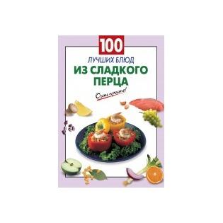 Купить 100 лучших блюд из сладкого перца