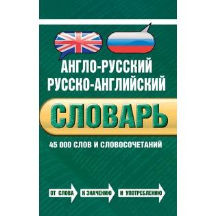 Купить Англо-русский русско-английский словарь. 45 000 слов и словосочетаний