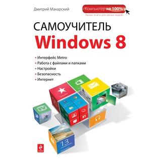 Купить Самоучитель Windows 8