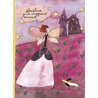 """Купить Дневник для младших классов """"Принцесса"""""""