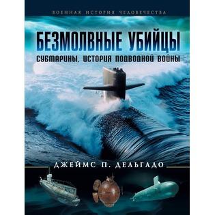 Купить Безмолвные убийцы. Субмарины - история подводной войны