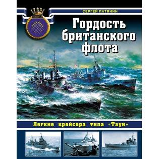 Купить Гордость британского флота. Легкие крейсера типа «Таун»