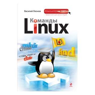 Купить Команды Linux