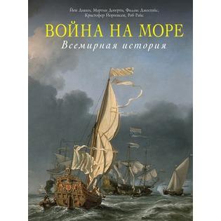 Купить Война на море. Всемирная история