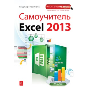 Купить Самоучитель Excel 2013