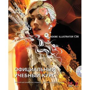 Купить Adobe Illustrator CS6 (+CD). Официальный учебный курс