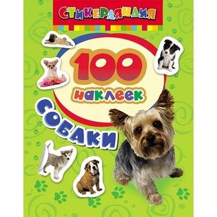 Купить 100 наклеек. Собаки