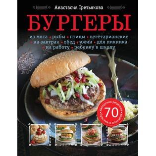 Купить Бургеры