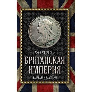 Купить Британская империя. Разделяй и властвуй!