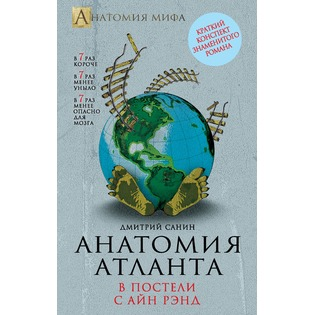 Купить Анатомия «Атланта». В постели с Айн Рэнд