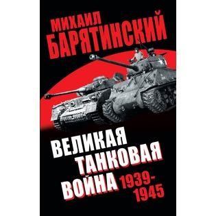 Купить Великая танковая война 1939–1945