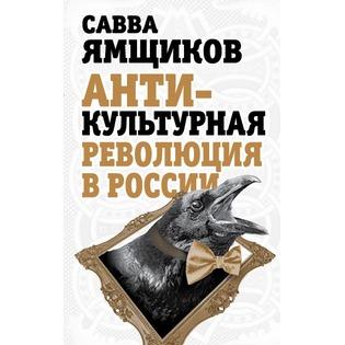 Купить Антикультурная революция в России