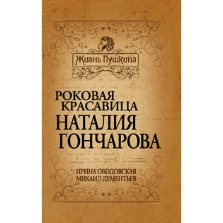 Купить Роковая красавица Наталия Гончарова