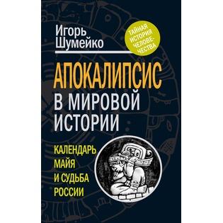 Купить Апокалипсис в мировой истории. Календарь майя и судьба России