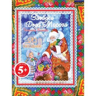 Купить Загадки Деда Мороза