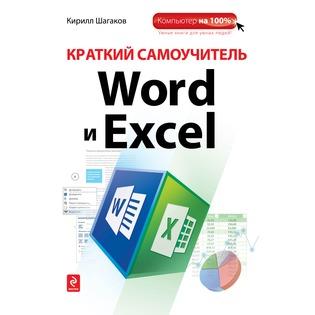 Купить Краткий самоучитель Word и Excel