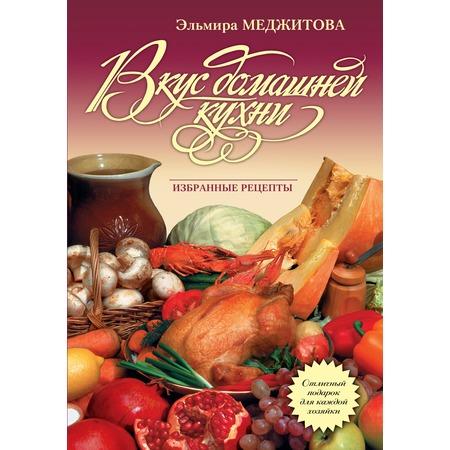 Купить Вкус домашней кухни. Избранные рецепты