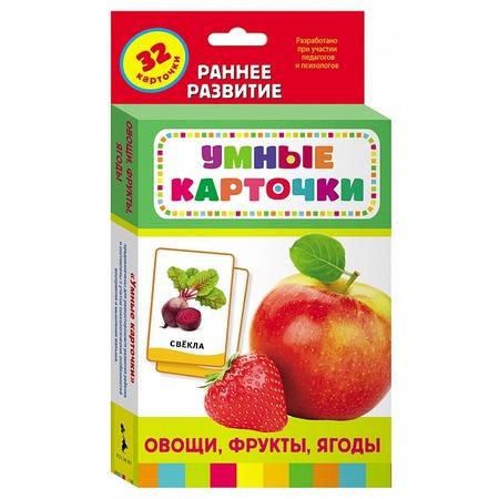 Купить Овощи, фрукты, ягоды. Развивающие карточки