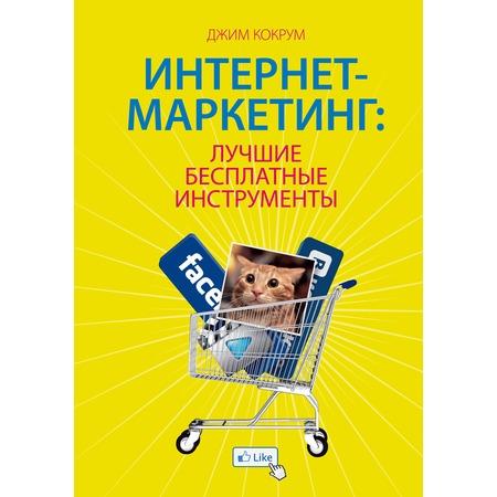 Купить Интернет-маркетинг. Лучшие бесплатные инструменты