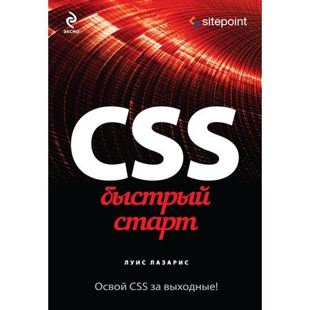 Купить CSS. Быстрый старт