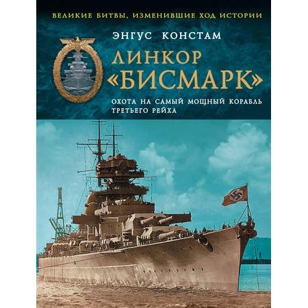 Купить Линкор «Бисмарк». Охота на самый мощный корабль Третьего Рейха