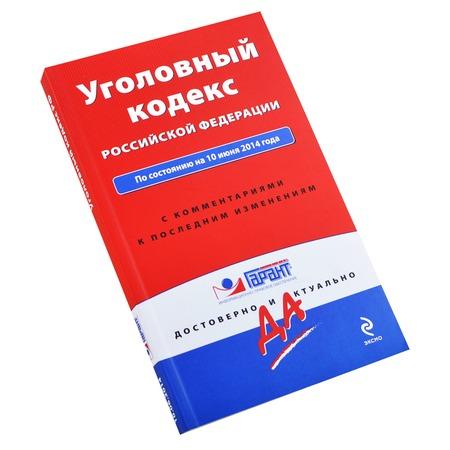 Купить Уголовный кодекс Российской Федерации. По состоянию на 10 июня 2014 года. С комментариями к последним изменениям
