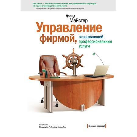 Купить Управление фирмой, оказывающей профессиональные услуги