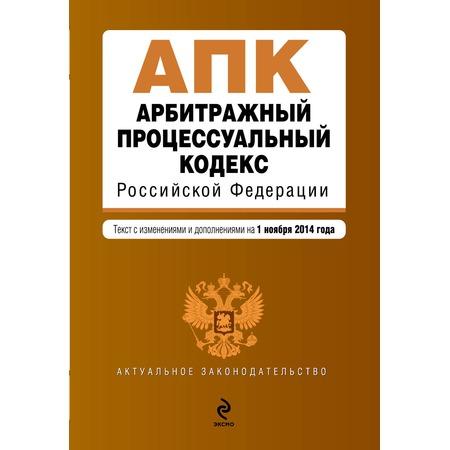 Купить Арбитражный процессуальный кодекс Российской Федерации. Текст с изменениями и дополнениями на 1 ноября 2014 г.