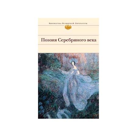 Купить Поэзия Серебряного века