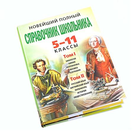 Купить Новейший полный справочник школьника. 5-11 классы. В 2-х томах (+CD)