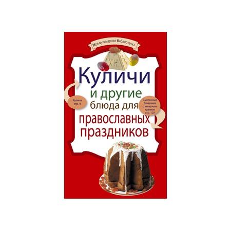 Купить Куличи и другие блюда для православных праздников