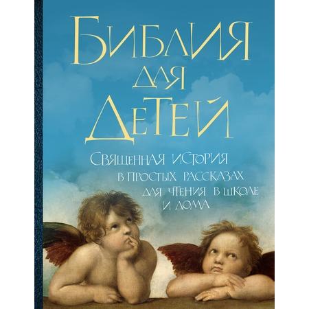 Купить Библия для детей. Священная история в простых рассказах для чтения в школе и дома