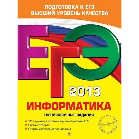 Купить ЕГЭ-2013. Информатика. Тренировочные задания