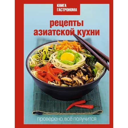 Купить Рецепты азиатской кухни