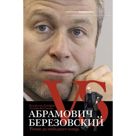 Купить Абрамович против Березовского. Роман до победного конца